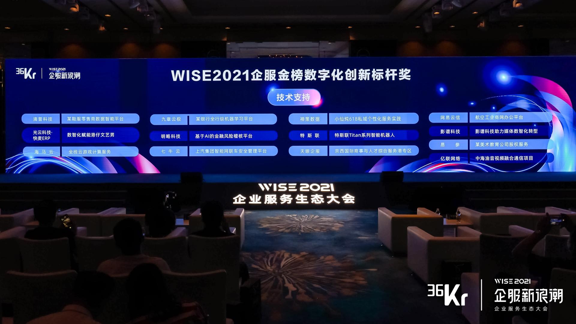 众合云科再度荣登36氪「WISE2021企服金榜」,获数字化创新标杆奖