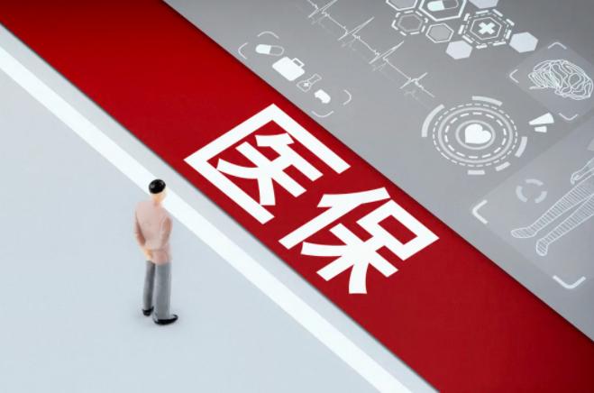 社保知识:北京医保报销费用是怎么算出来的?