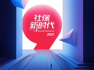 正式启动!第九届中国企业社保高峰论坛暨《中国企业社保白皮书2021》发布报名ing