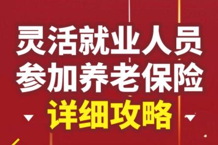 最新攻略!广州灵活就业人员参加养老保险详细介绍