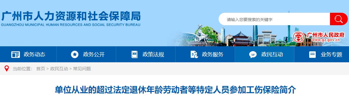 广州工伤保险