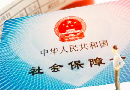 广州失业补助金