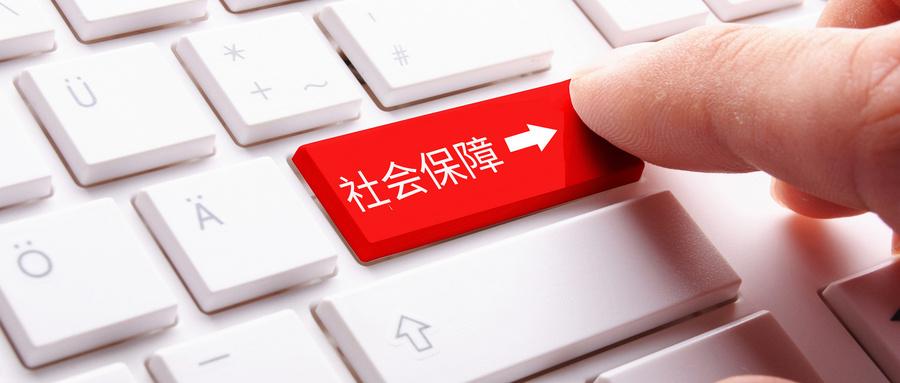 广州社保权益记录单