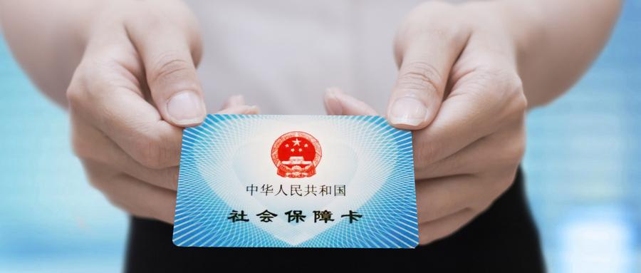 深圳社保缴纳个人账户