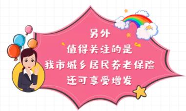 重庆居民养老保险如何参保