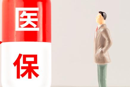 北京医保好消息,7月1日起北京社区医院全部可直接医保结算