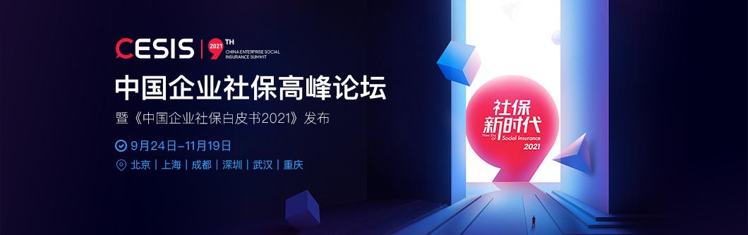 2021中国企业社保高峰论坛暨《中国企业社保白皮书2021》发布