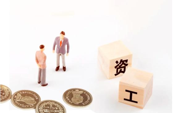 什么是最低工资,北京最低工资是多少,有什么影响?
